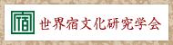 世界宿文化研究学会