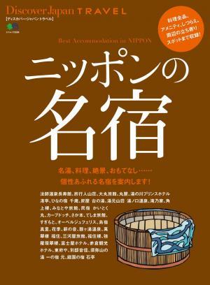「Discover Japan TRAVEL ニッポンの名宿」に掲載されました
