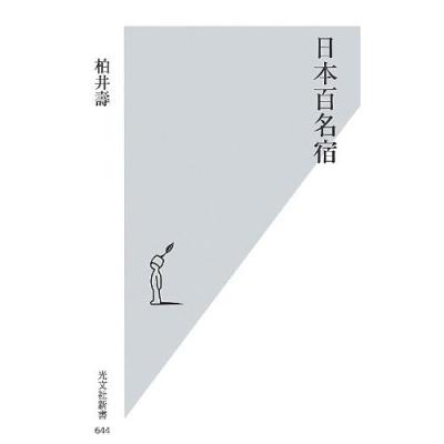 「日本百名宿」に掲載されました