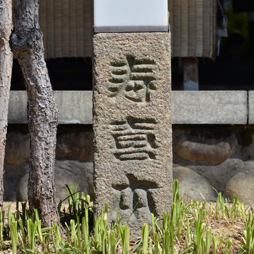 臨時休館のお知らせ 4/7〜5/15