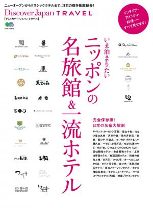 「Discover Japan TRAVEL」「いま泊まりニッポンの名旅館&一流ホテル」に掲載されました。