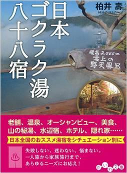 メディア新着情報!「日本ゴクラク湯八十八宿」と「ダイヤモンドQ」2015年5月号