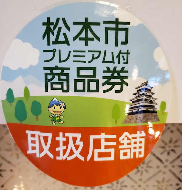 当館は松本市プレミアム付商品券取扱店舗です。