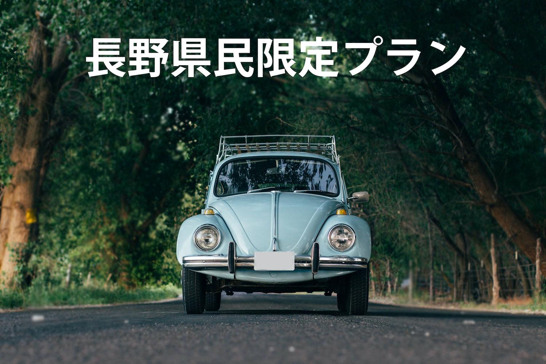 【長野県民・期間限定】お一人様につき1000円のガソリン補助金付きプラン
