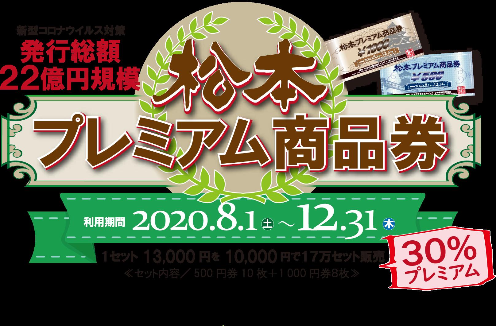 「松本プレミアム商品券」ご利用頂けます。