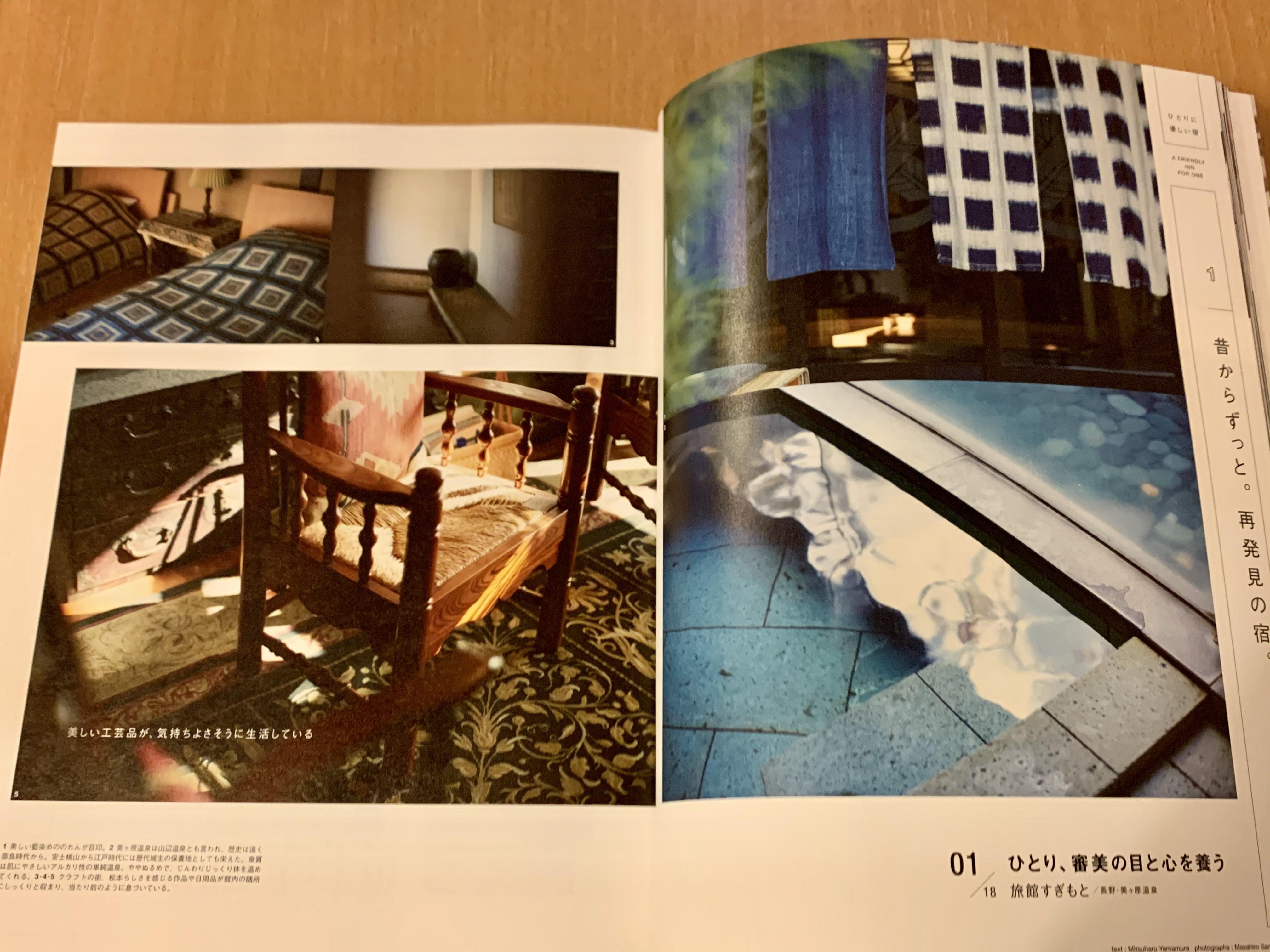 「CREA Due 完全保存版 楽しいひとり温泉」に掲載されました。