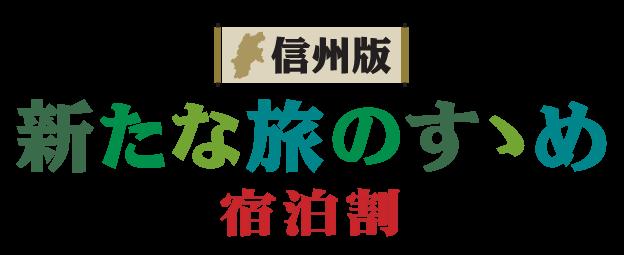 長野県民の皆様へ ディスカバー信州県民応援割「県民支えあい 家族宿泊割」参加施設です。
