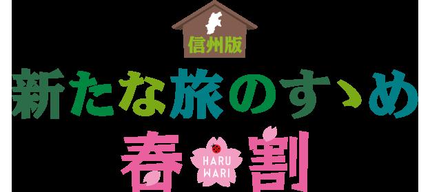 「県民支えあい家族宿泊割」第2弾 (2月19日~3月31日)