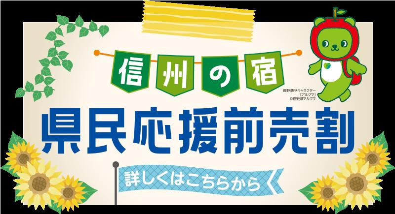 【長野県にお住まいの方限定】プレミアム付き前売券発売のお知らせ